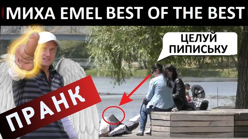 Пранк атака пранки от Миха Емел The Best pranks