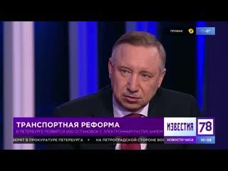 """Александр Беглов ответил на вопросы петербуржцев в программе """"Новый взгляд"""""""