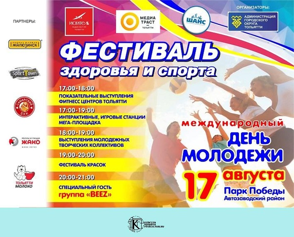 Фестиваль спорта и здоровья