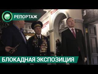 Блокадная экспозиция открылась напротив Пискаревского кладбища. ФАН-ТВ