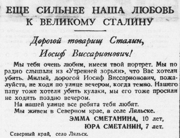 Любовь к Сталину безгранична.