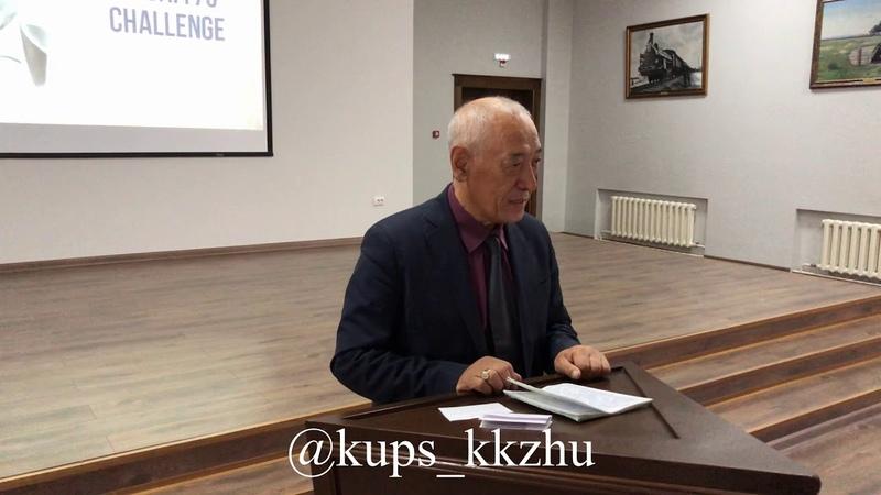 Abai175 challenge Орынбек Мүбарак КУПС ҚҚЖУ