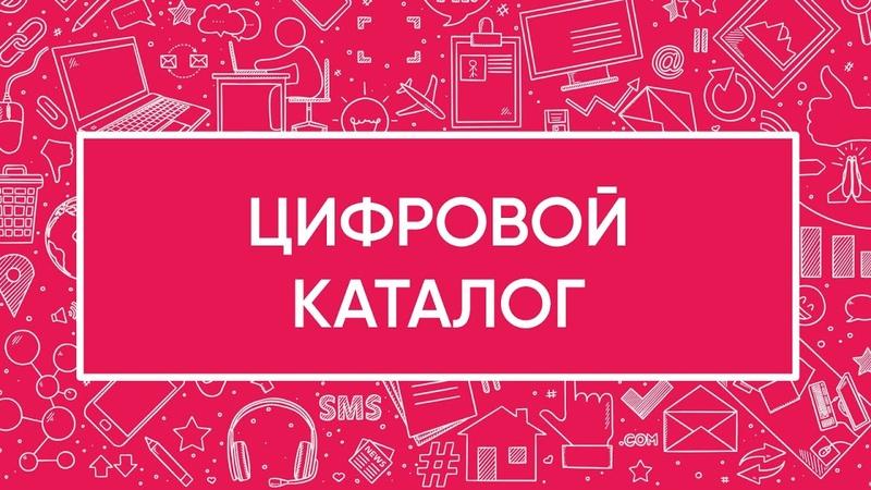Блок 1 Инструменты от компании Тема 4 Цифровой каталог Большой обучающий марафон Faberlic Фаберлик Старт 1 июня