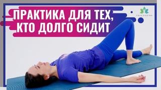 Упражнения для восстановления Ног и Позвоночника. Рекомендуется ведущим Сидящий Образ Жизни!
