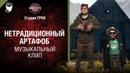 Нетрадиционный артафоб музыкальный клип от Студия Грек и Wartactic Остров Сокровищ