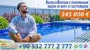 Виллы в Алании. Элитная недвижимость в Турции от застройщика RestProperty