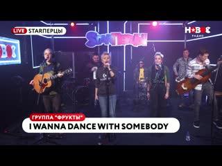 ГРУППА ФРУКТЫ (LIVE)  I WANNA DANCE WITH SOMEBODY | STARПЕРЦЫ | НОВОЕ РАДИО