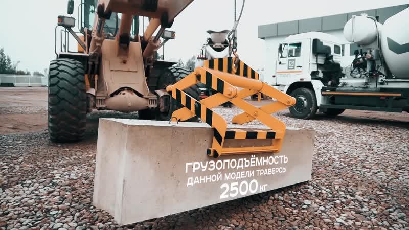 Испытание зажимного захвата для перемещения бетонных блоков
