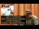 Н.Левашов: Может ли АБОРТ стать причиной ОНКОЛОГИИ? Почему женщины часто не вынашивают ребенка