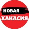 Новая Хакасия. online