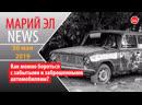 Михаил Винокуров Марий Эл News 94243 Как можно бороться с забытыми и заброшенными автомобилями МарийЭлNEWS