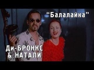 "Ди-Бронкс & Натали ""Балалайка"" (1997)"