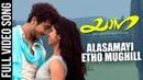 Alasamayi Etho Mughill Video Song Yaanaa Malayalam Movie Vaisiri Sumukha Vijayalakshmi Singh