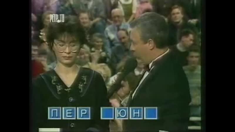 Поле чудес (1-й канал Останкино, 08.01.1993)