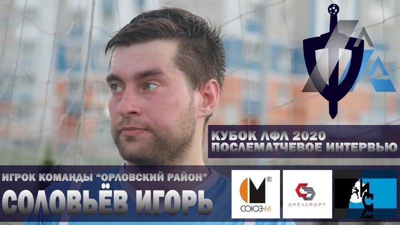 Игрок Орловского района Соловьев Игорь после матча с Араратом
