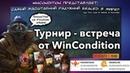 Турнир от WinCondition - Радужный силед 17 ноября в Москве Magic: The Gathering mtg rainbow sealed