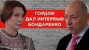 Гордон в интервью Бондаренко о Путине, агентуре ФСБ, сдаче Крыма, Шарие, Порошенко и Смешко