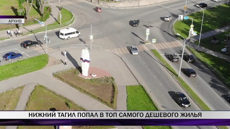 Нижний Тагил попал в ТОП самого дешевого жилья