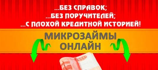 sravni.ru кредит наличными без справок и поручителей на карту онлайн в мурманске какие банки дают кредит с плохой историей отзывы