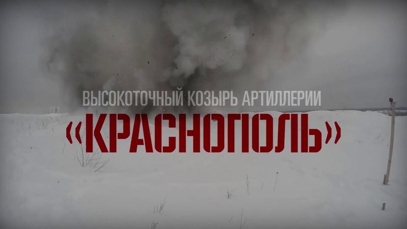 Стрельбы с применением модернизированных снарядов «Краснополь»
