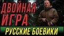 Обалденный фильм про агентов - Двойная Игра / Русские боевики 2019 новинки