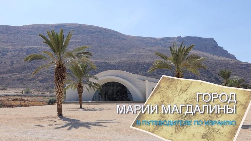 ПУТЕВОДИТЕЛЬ ПО ИЗРАИЛЮ - ГОРОД МАРИИ МАГДАЛИНЫ