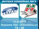 48 ЧР ВХЛ Буран Нефтяник Ал 14 02 2014