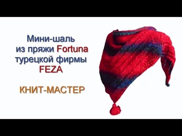 Мини шаль спицами из пряжи Fortuna турецкой фирмы Feza Подробный МК от Людмилы Тен