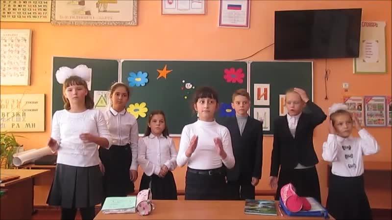 День учителя 4 класс 2018 2019 уч год