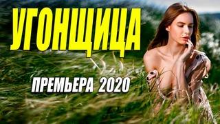 Восхитительный фильм 2020!! ** УГОНЩИЦА ** Русские мелодрамы 2020 новинки HD 1080P