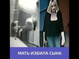 В Москве ищут женщину, которая избила своего сына  Москва 24