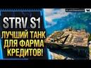 Strv S1 Лучший танк для фарма кредитов WOT Strv