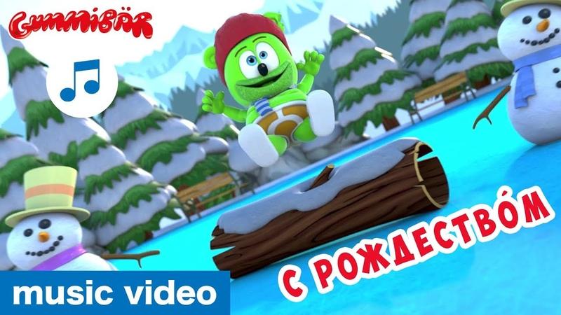 Я Мишка Гумми Бер Christmas Special 🎅🏻 Gummibär 🎄 Russian Gummy Bear Song