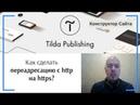 Как сделать переадресацию с на s Тильда Бесплатный Конструктор для Создания Сайтов