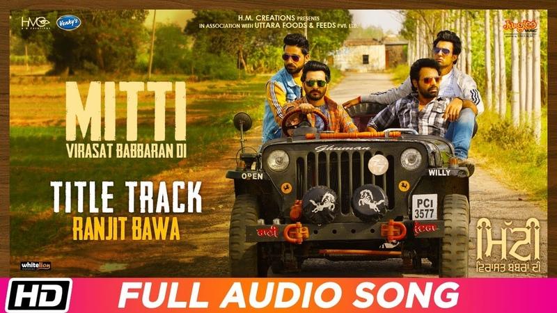 Mitti Title Track Full Audio Song Ranjit Bawa Mitti Virasat Babbaran Di Latest Song 2019