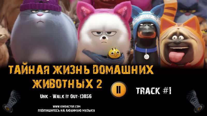 Тайная жизнь домашних животных 2 фильм МУЗЫКА OST 1 Unk - Walk It Out-13856