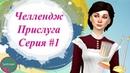 Симс 4 Челлендж Прислуга САЖАЕМ ЦВЕТОЧКИ И ЗНАКОМИМСЯ С КОРТНИ 1 The Sims 4