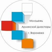 Логотип Молодежь армянской диаспоры / Воронеж