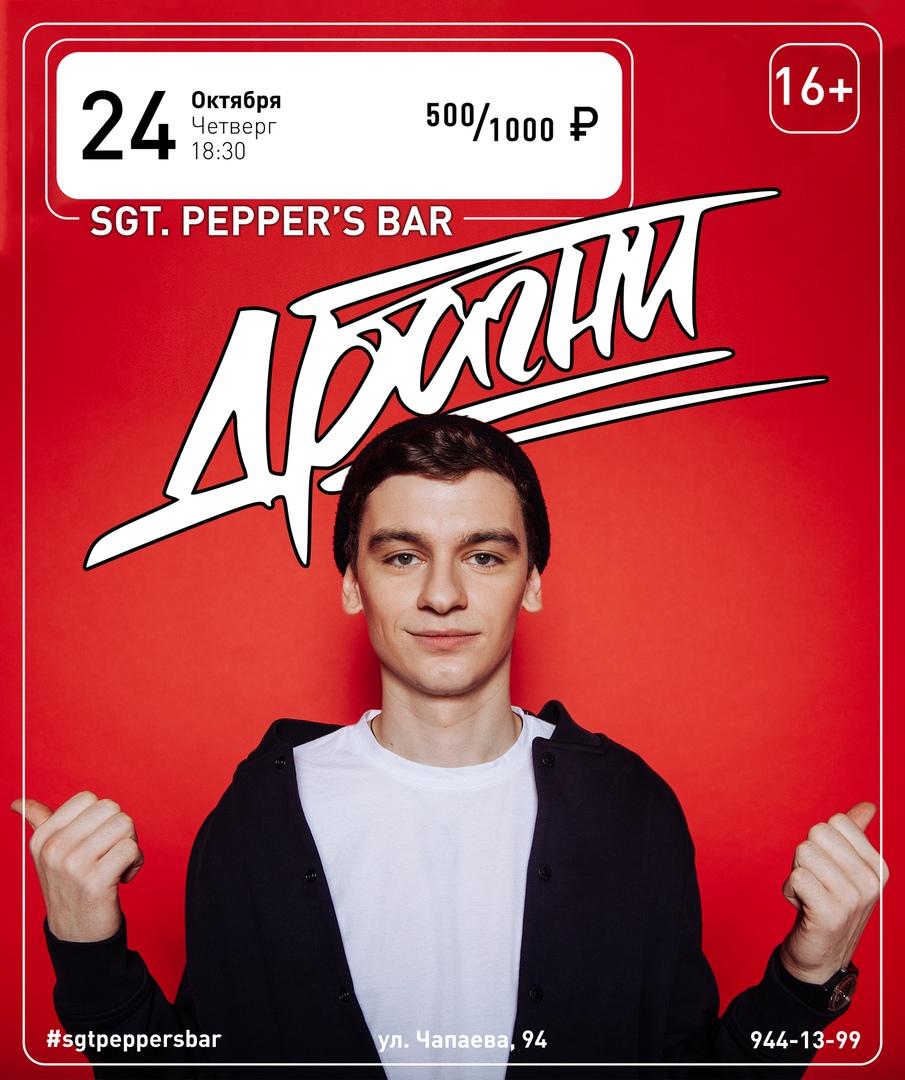 Афиша ДРАГНИ / 24.10 / Краснодар / Sgt.Pepper's Bar