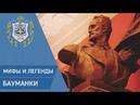 Документальный фильм Мифы и легенды Бауманки