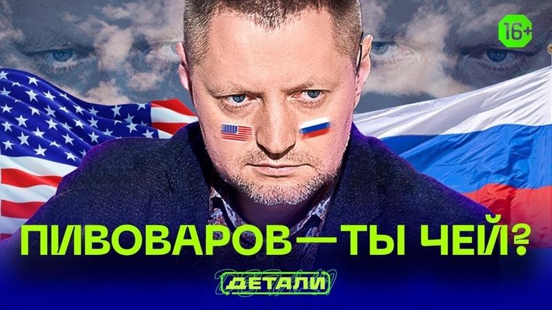 Как угодить либеральной аудитории YouTube Алексей Пивоваров и канал Редакция Детали 13 16