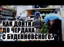 Как дойти до Чердака с Буденновского!