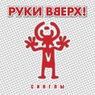 Обложка Танцуй (bass prod. by Пчела) - Руки Вверх