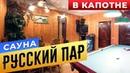 Сауна Русский пар в Капотне | Бани.РФ | Сауны Москвы