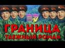 BTTV ГРАНИЦА ТАЕЖНЫЙ РОМАН 5 8 серии