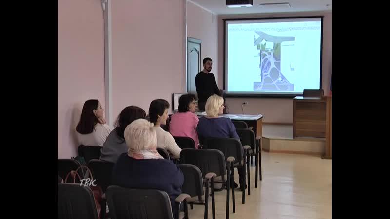Колпашевская общественность приняла участие в обсуждении дизайн-проекта будущего сквера на ул. Кирова, 28