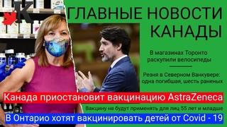 Новости Канады : В Онтарио рассматривают вакцинацию детей, AstraZeneca не для 55 и младше