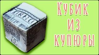 Как сложить денежную купюру в кубик. Оригами схема.