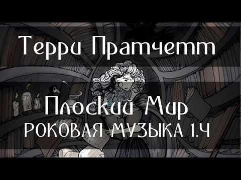 ТЕРРИ ПРАТЧЕТТ ПЛОСКИЙ МИР РОКОВАЯ МУЗЫКА 1 4