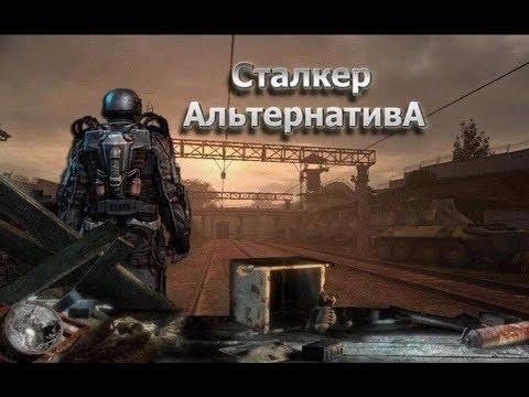 S.T.A.L.K.E.R. АльтернативА 1.3.2 Стримчанский Дембельский выход